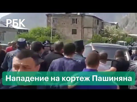 «Тебе не место в Сюнике» — протестующие в армянском Мегри освистали Пашиняна: видео