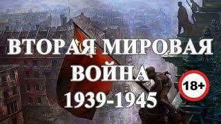 ВТОРАЯ МИРОВАЯ ВОЙНА 1939-1945 В ЦВЕТЕ