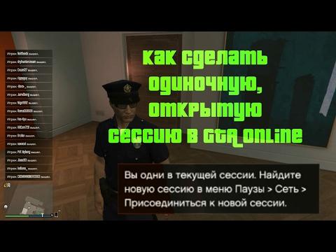Восточного Екатеринбурга как создать одиночную открытую сессию в гта онлайн бокал сока