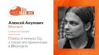 Алексей Акулович — Плюсы и минусы Go, а также его применения в ВКонтакте