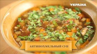 Готовим антипохмельный суп | Кулинарная академия