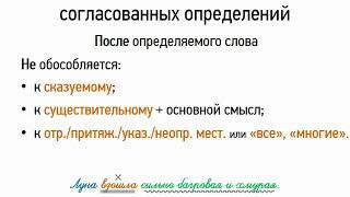 Обособление согласованных определений (8 класс, видеоурок-презентация)