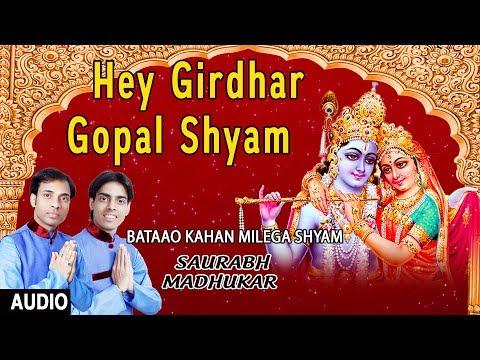 HEY GIRDHAR GOPAL SHYAM I Krishna Bhajan I SAURABH MADHUKAR I Audio Song I Bataao Kahan Milega Shyam