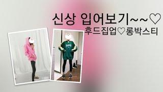 패션채널 스펀지TV 신상 입어보기♡박스롱티 후드집업/2…