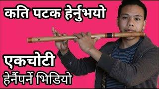 नेपाली युवाको यस्तो भिडियो युट्युवमा सार्वजनिक..जस्ले संसार हल्लायो Swarnim Maharjan interview Flute