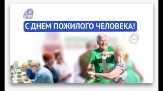 Права пожилых людей