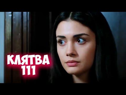 Клятва 111 серия на русском языке. Анонс
