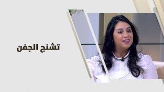 د. روان الفار- تشنج الجفن