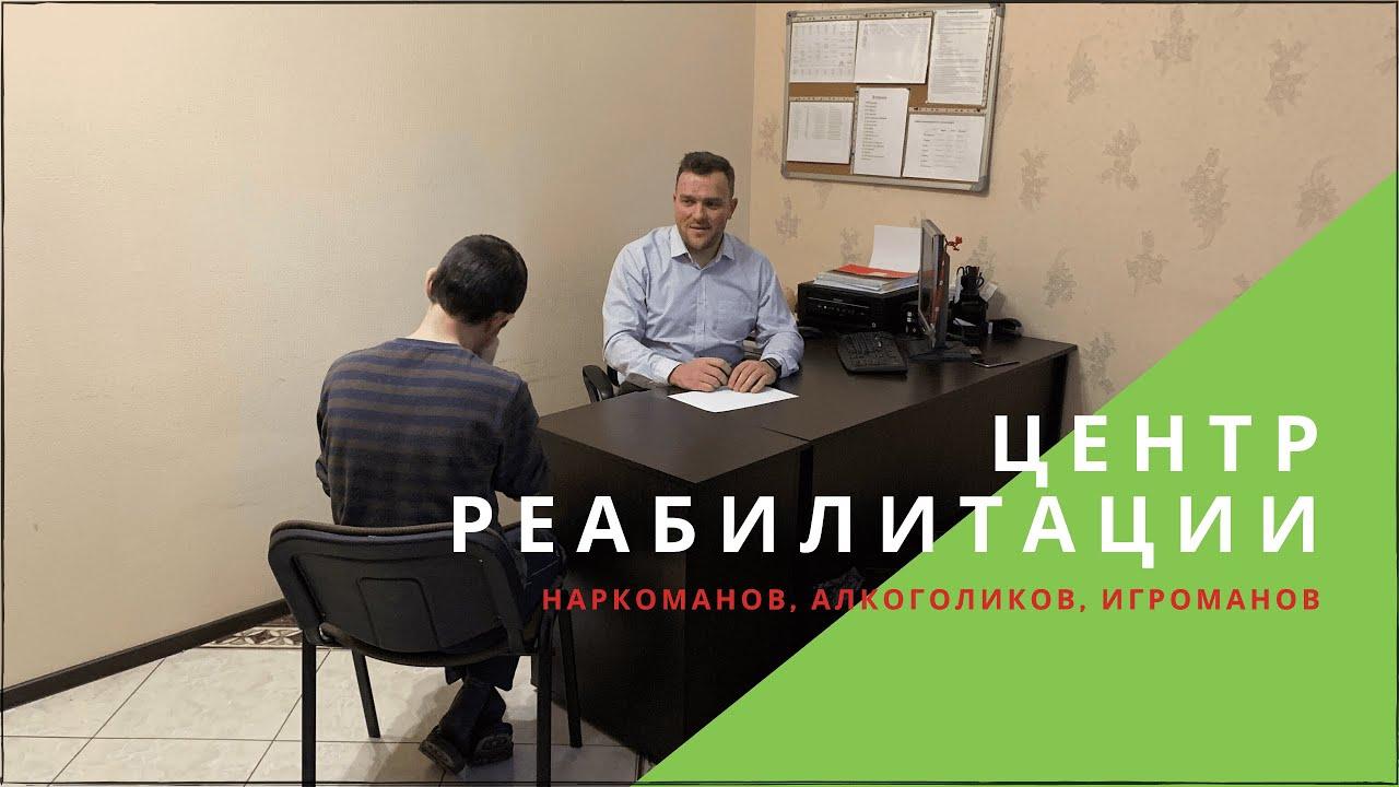 Центр реабилитации наркоманов, алкоголиков  в Санкт Петербурге