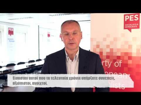 Μήνυμα Sergei Stanishev, προέδρου ΕΣΚ για την Πανελλαδική Συνδιάσκεψη της Δημοκρατικής Συμπαράταξης