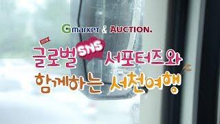 [미래클라우드] 이베이 G&A 2018 글로벌 SNS …