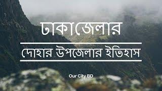 Popular Videos - Dhaka District & Bangladesh