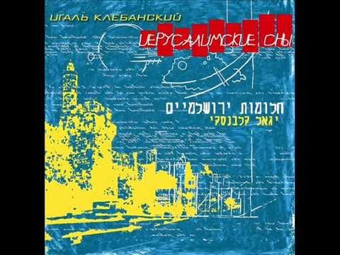 """""""120"""" (from CD """"Jerusalem Dreams"""")"""