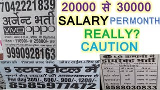 20,000 से 50,000 Monthly Salary अनपढ़ से B.A, B.Com Pass And MBA.. Fraud Or Real? || Know || Hindi