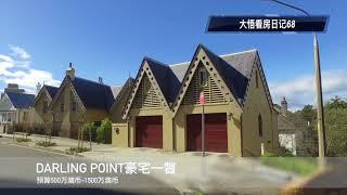 大悟看房日记68 悉尼下东区Darling Point 感兴趣的朋友请关注澳洲房产大...