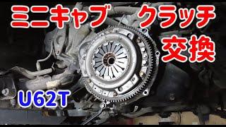 【軽トラ】ミニキャブ クラッチ交換【U62T】