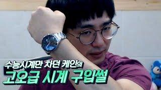 [케인] 생애 첫 고급 시계 구입기 181014