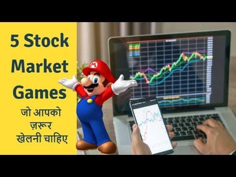 5 Stock Market Games जो आपको ज़रूर खेलनी चाहिए