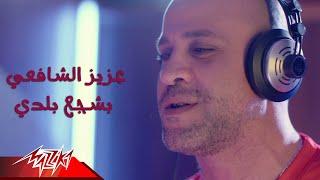 Aziz El Shafei - #Bashaga3Balady   عزيز الشافعي - #بشجع_بلدي