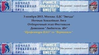 Префектура ВАО vs Вертикаль - 2:4