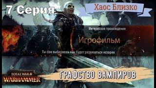 Игрофильм Total War Warhammer 2 Компания Вампиров 7 Серия Хаос Близко