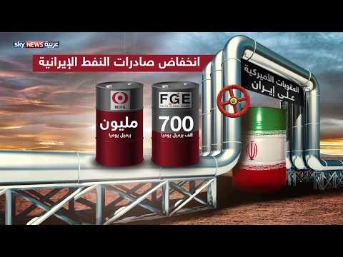 قطاع النفط الإيراني تحت تهديد عودة العقوبات الأميركية  - نشر قبل 44 دقيقة