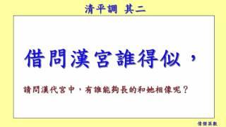 清平調 三首 李白 Li Bai 唐詩 (Tang Poetry Appreciation)