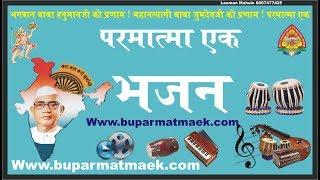 [011] परमात्मा एक भजन - Parmatma Ek - Mahantyagi Baba Jumdevji