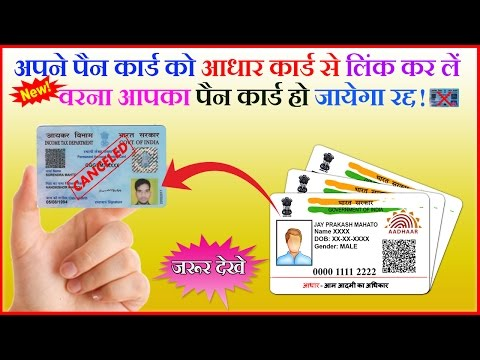 How to Link Pan Card with Aadhaar Card Full details | 2017