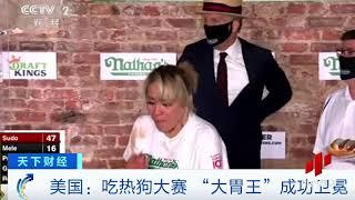 美国大胃王10分钟吃掉75个热狗!第13次卫冕成功| CCTV中文国际