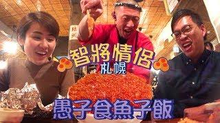 ✧北海道札幌必食✧ 滿到瀉三文魚子飯居酒屋【北海道美食系列】