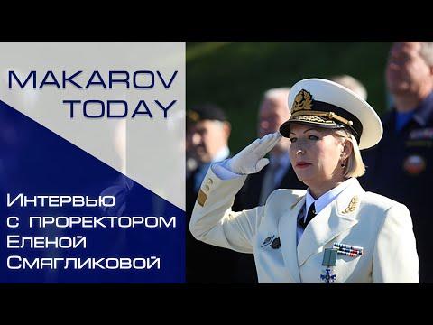 Makarov Today. Интервью с проректором Еленой Смягликовой