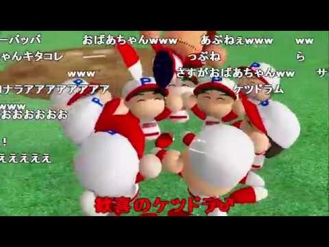 【実況】パワプロ2012 最強のピッチャーをつくろう!(2/2)【コメ付き】