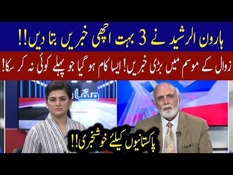 Haroon ur Rasheed gives 3 Good News | 31 May 2021 | 92NewsHD thumbnail