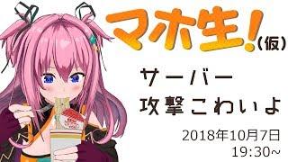 [LIVE] マホ生2018/10/07