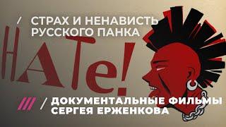 �������� ���� НАТЕ! Фильм о трех поколениях русских панков ������