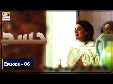 Hassad Episode 6 | 24th June 2019 | ARY Digital Drama