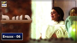 Hassad Episode 6 | 24th June 2019 | ARY Digital [Subtitle Eng]
