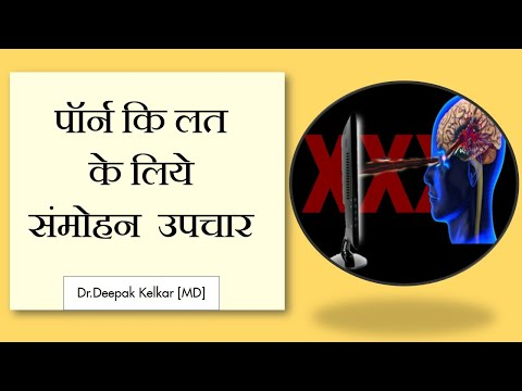 Hypnotherapy for Porn Addiction पोर्न कि लत के लिये संमोहन उपचार Dr. Deepak Kelkar (MD)#sexologist from YouTube · Duration:  12 minutes 55 seconds