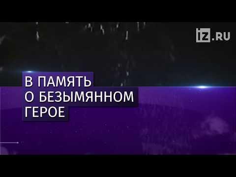 3 декабря в России отмечают День Неизвестного Солдата