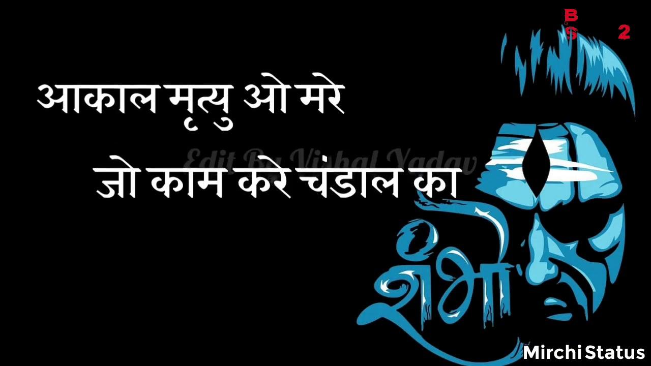 Kutto Ki Badti Tadad Se Mahakal Attitude Whatsapp Status ...