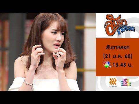 ย้อนหลัง สับขาหลอก : Promote แกรนด์   บิ๊ก   เสนาหอย   บอล  [21 ม.ค. 60] Full HD