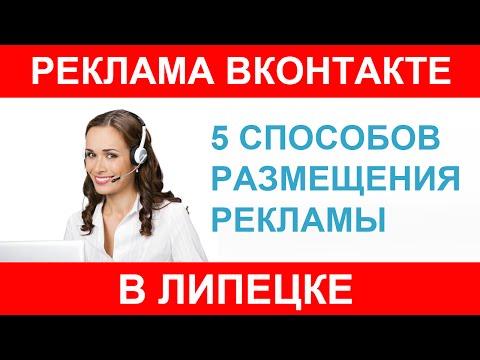 Реклама в Липецке, работа и объявления вконтакте