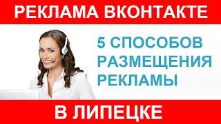 Реклама в Липецке, работа и объявления вконтакте(Наш сайт: http://reklamavkontak.blogspot.ru/ .... Наша группа: http://vk.com/lipeck_obya Группа