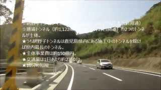 150323 網野子バイパスlongest tunnel in Kagoshima