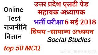 UPPSC LT Grade Assistant Teacher Bharti Pariksh Online test Social Studies most imp 50 MCQ