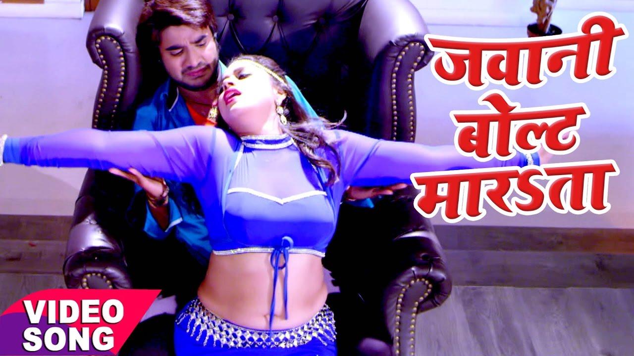 Jawani Volt Marata - जवानी भोल्ट मारता - Chintu - Anara Gupta - Bhojpuri Hit Songs 2017