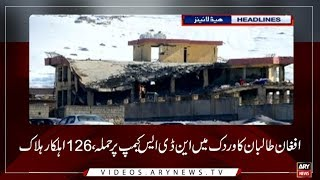 Headlines | ARYNews | 2300 | 21 January 2019