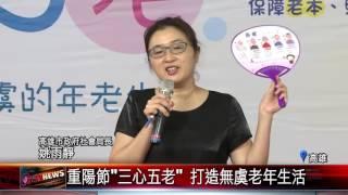"""20160923 重陽節""""三心五老"""" 打造無虞老年生活"""