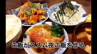 【料理】煮魚・豚キムチ・大根サラダの夜ご飯